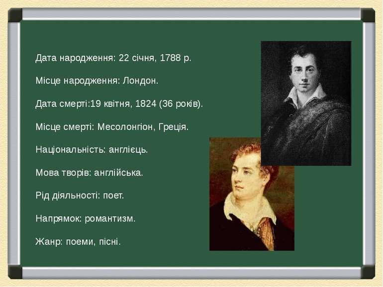 Дата народження: 22 січня,1788 р. Місце народження: Лондон. Дата смерті:19 к...