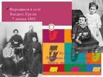 Народився в селі Багдаті, Грузія 7 липня 1893 Було дві сестри – Людмила і Оль...