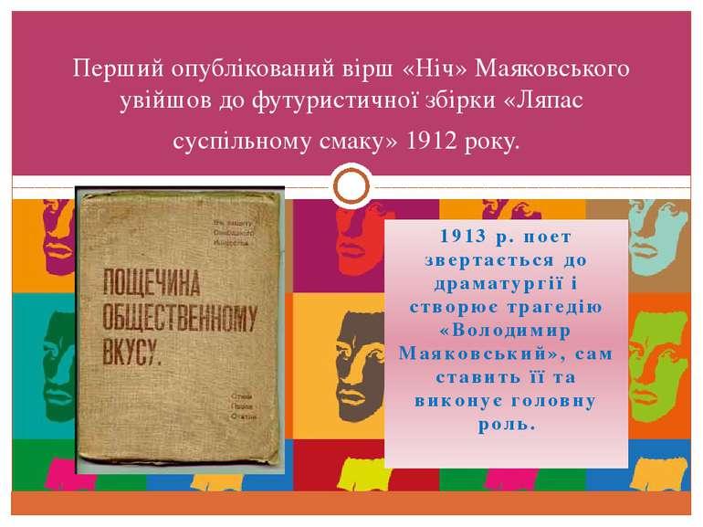 1913 р. поет звертається до драматургії і створює трагедію «Володимир Маяковс...