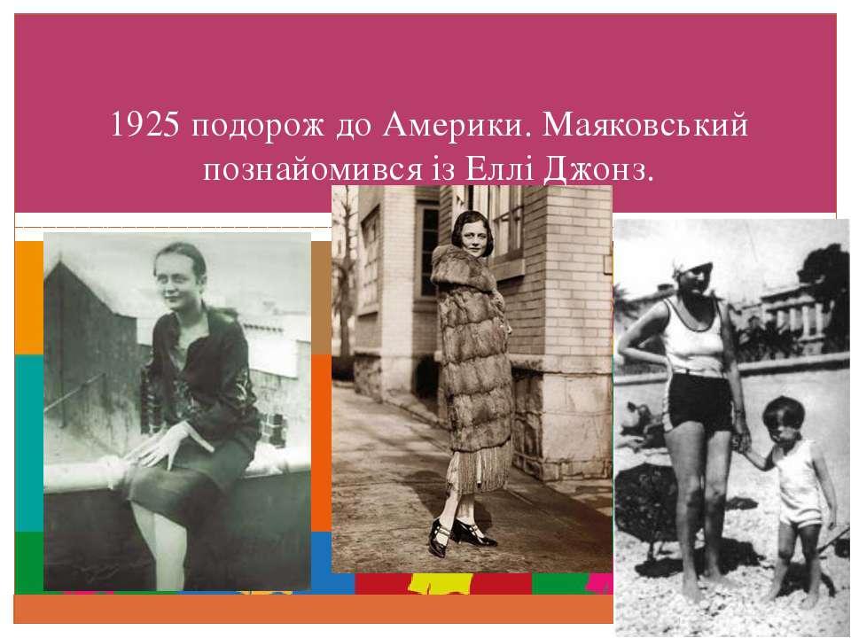 1925 подорож до Америки. Маяковський познайомився із Еллі Джонз.