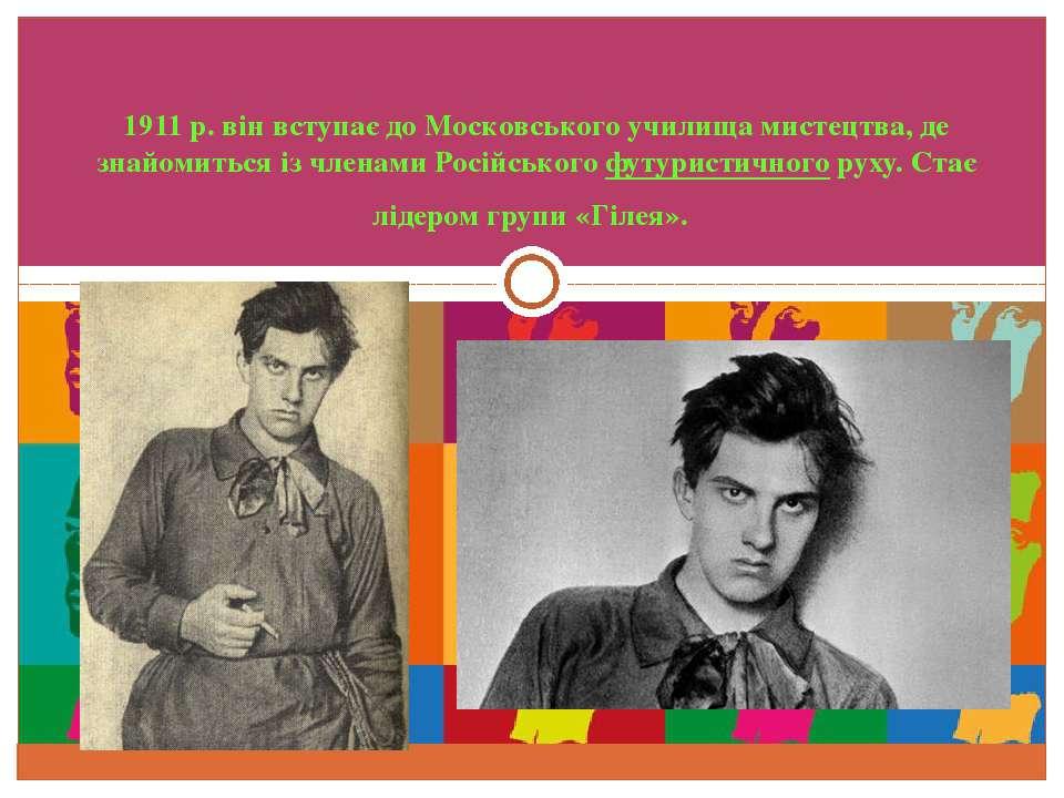 1911 р. він вступає до Московського училища мистецтва, де знайомиться із член...