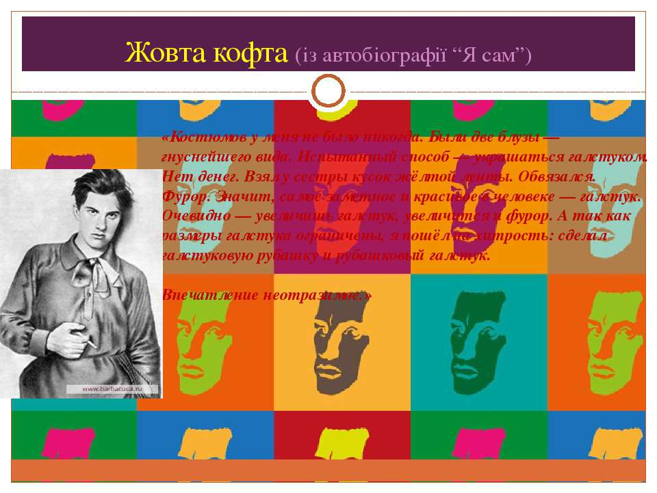"Жовта кофта (із автобіографії ""Я сам"") «Костюмов у меня не было никогда. Были..."
