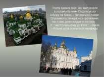 Поета вразив Київ. Він милувався золотими банями Софіївського собору та Києво...