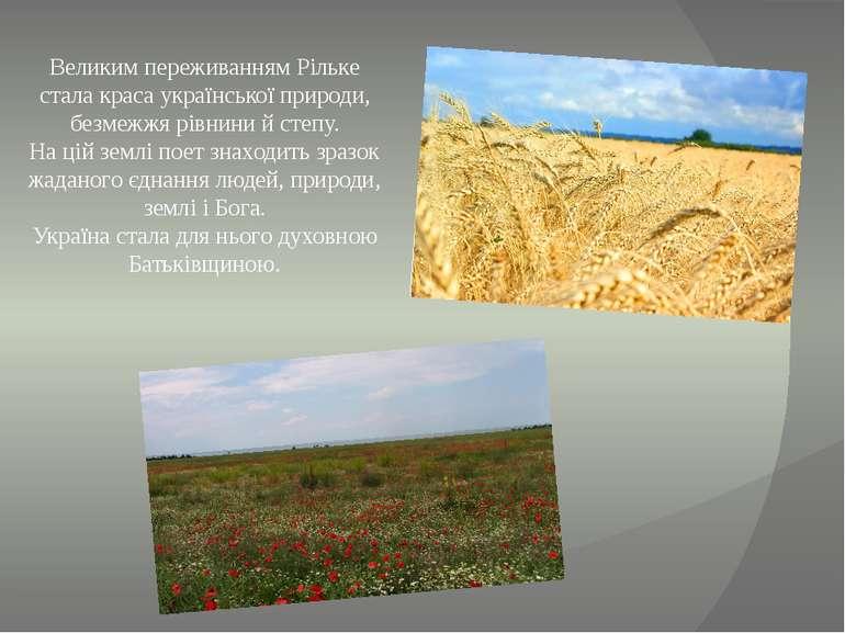 Великим переживанням Рільке стала краса української природи, безмежжя рівнини...
