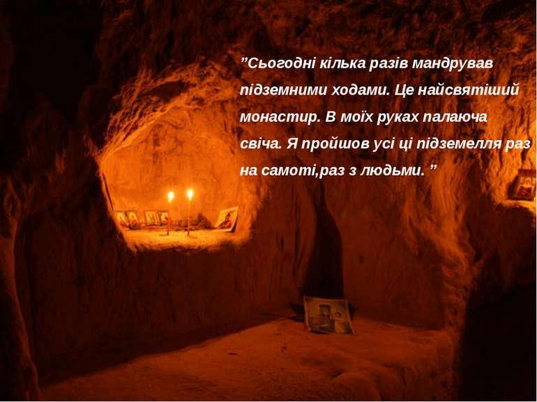 """""""Сьогодні кілька разів мандрував підземними ходами. Це найсвятіший монастир. ..."""