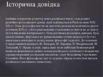 Ідейним підґрунтям розвитку нової російської поезії, став розквіт релігійно-ф...