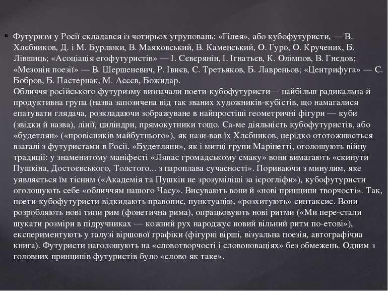 Футуризм у Росії складався із чотирьох угруповань: «Гілея», або кубофутуристи...
