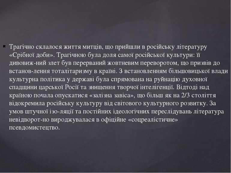 Трагічно склалося життя митців, що прийшли в російську літературу «Срібної до...