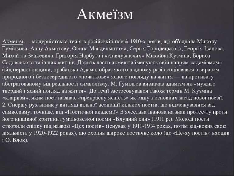 Акмеїзм Акмеїзм— модерністська течія в російській поезії 1910-х років, що об...