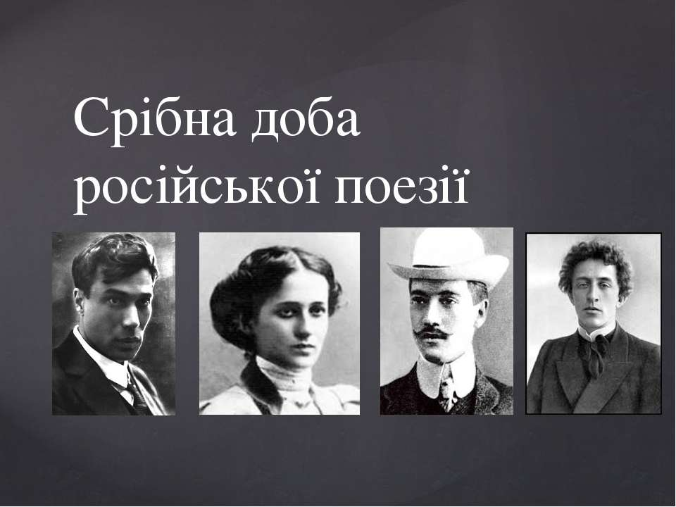 Срібна доба російської поезії { пап