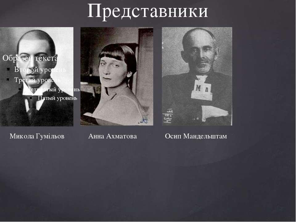 Представники Микола Гумільов Анна Ахматова Осип Мандельштам