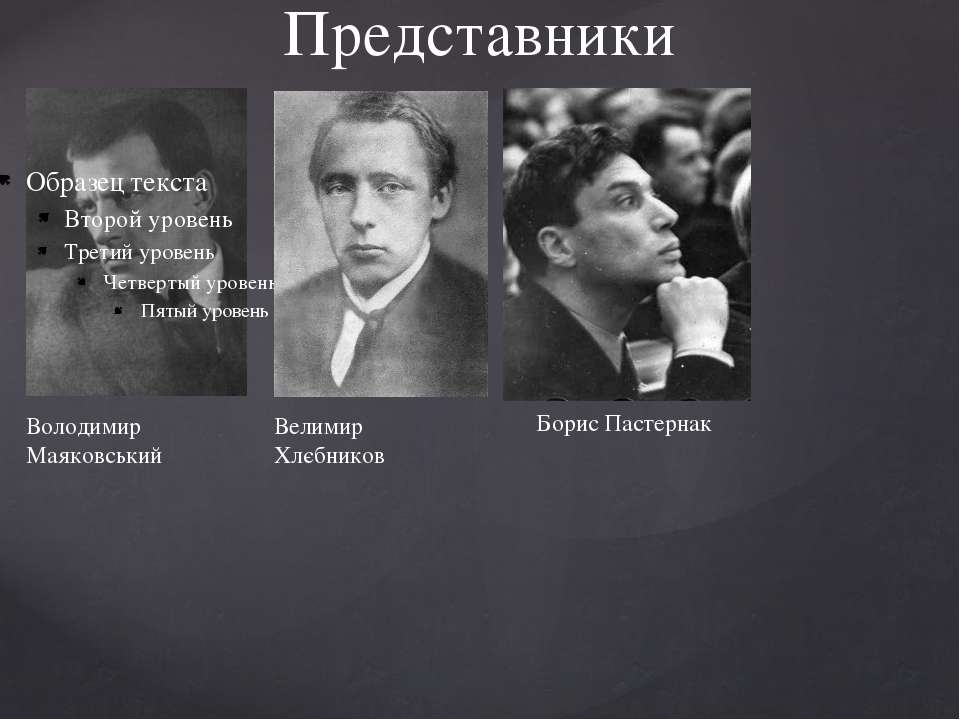 Представники Борис Пастернак Велимир Хлєбников Володимир Маяковський
