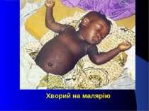 Хворий на малярію