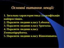 Основні питання лекції: 1. Загальна характеристика і класифікація найпростіши...
