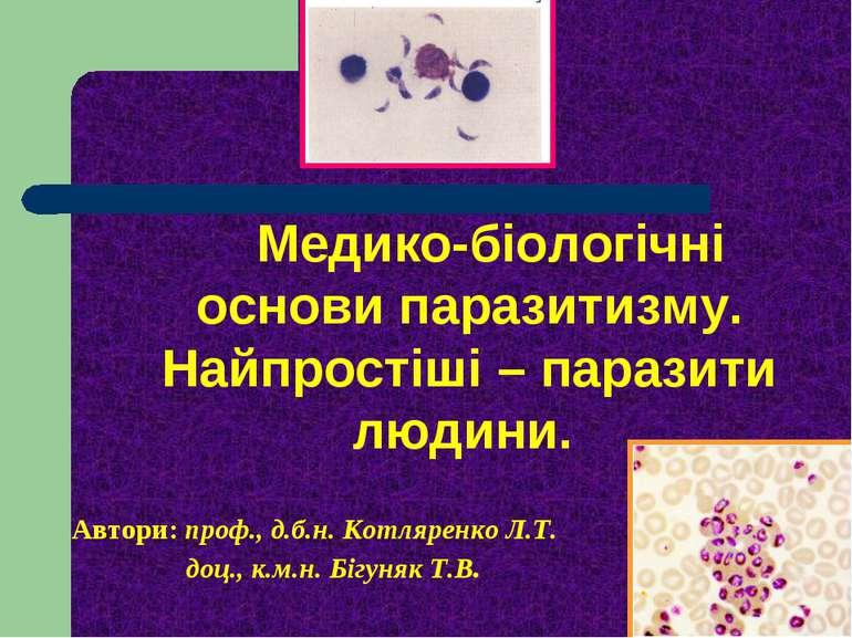 Meдико-біологічні основи паразитизму. Найпростіші – паразити людини. Автори: ...