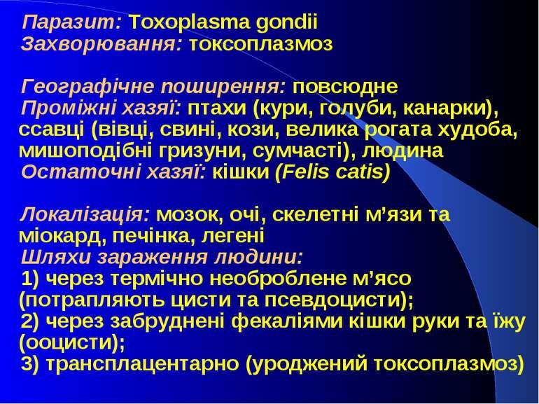 Паразит: Toxoplasma gondii Захворювання: токсоплазмоз Географічне поширення: ...