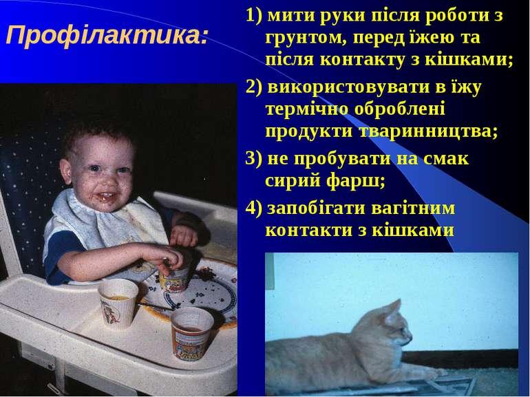 Профілактика: 1) мити руки після роботи з грунтом, перед їжею та після контак...
