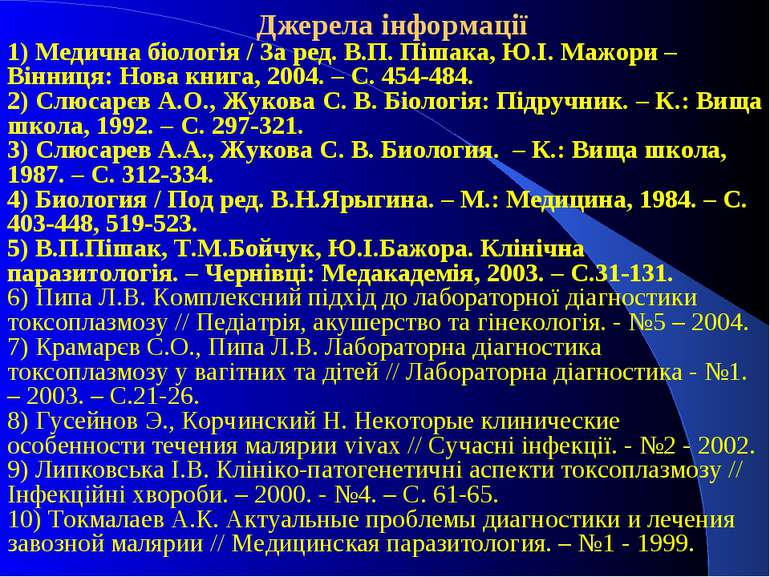 Джерела інформації 1) Медична біологія / За ред. В.П. Пішака, Ю.І. Мажори – В...