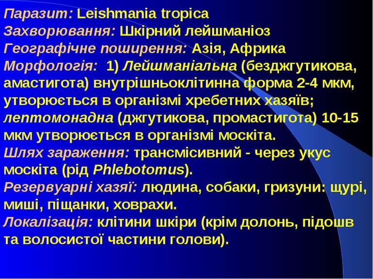 Паразит: Leishmania tropica Захворювання: Шкірний лейшманіоз Географічне поши...