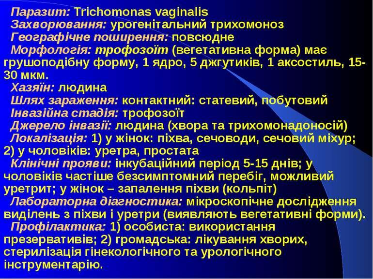 Паразит: Trichomonas vaginalis Захворювання: урогенітальний трихомоноз Геогра...