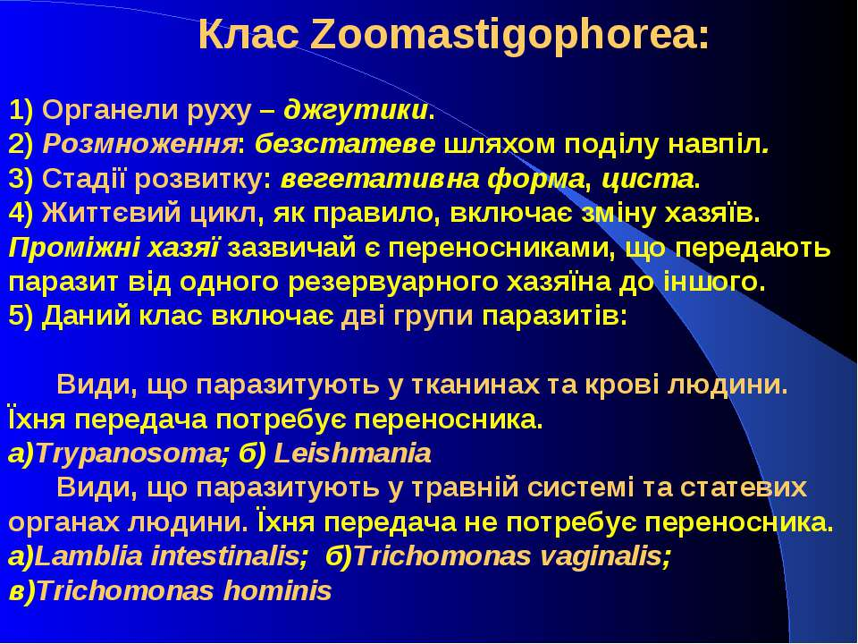 Клас Zoomastigophorea: 1) Органели руху – джгутики. 2) Розмноження: безстатев...