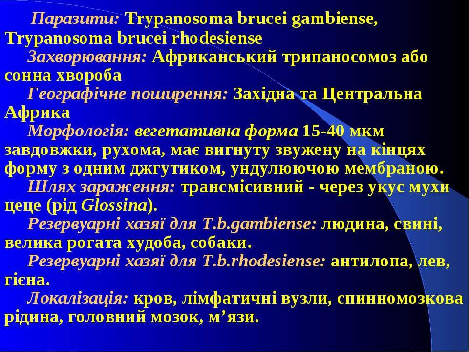 Паразити: Trypanosoma brucei gambiense, Trypanosoma brucei rhodesiense Захвор...