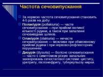 Частота сечовипускання За нормою частота сечовипускання становить 4-5 разів н...