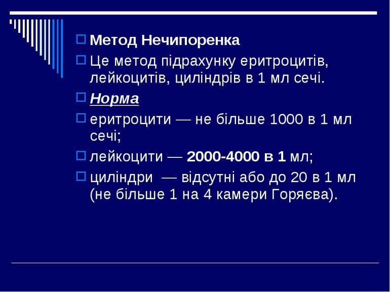 Метод Нечипоренка Це метод підрахунку еритроцитів, лейкоцитів, циліндрів в 1 ...