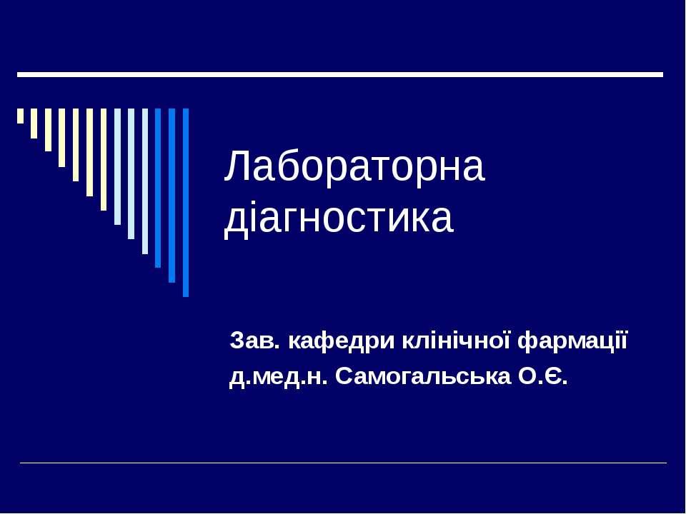 Лабораторна діагностика Зав. кафедри клінічної фармації д.мед.н. Самогальська...