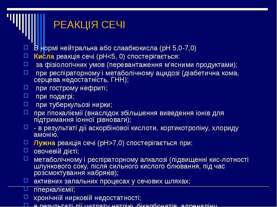 РЕАКЦІЯ СЕЧІ В нормі нейтральна або слаабкокисла (рН 5,0-7,0) Кисла реакція с...