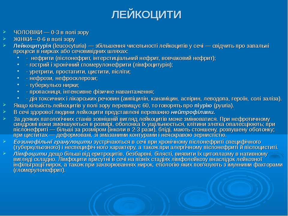 ЛЕЙКОЦИТИ ЧОЛОВІКИ — 0-3 в полі зору ЖІНКИ—0-6 в полі зору Лейкоцитурія (leuc...