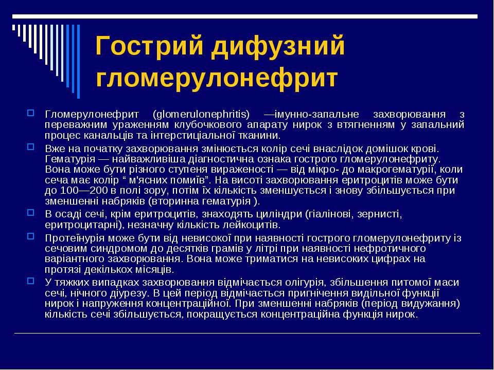 Гострий дифузний гломерулонефрит Гломерулонефрит (glomerulonephritis) —імунно...