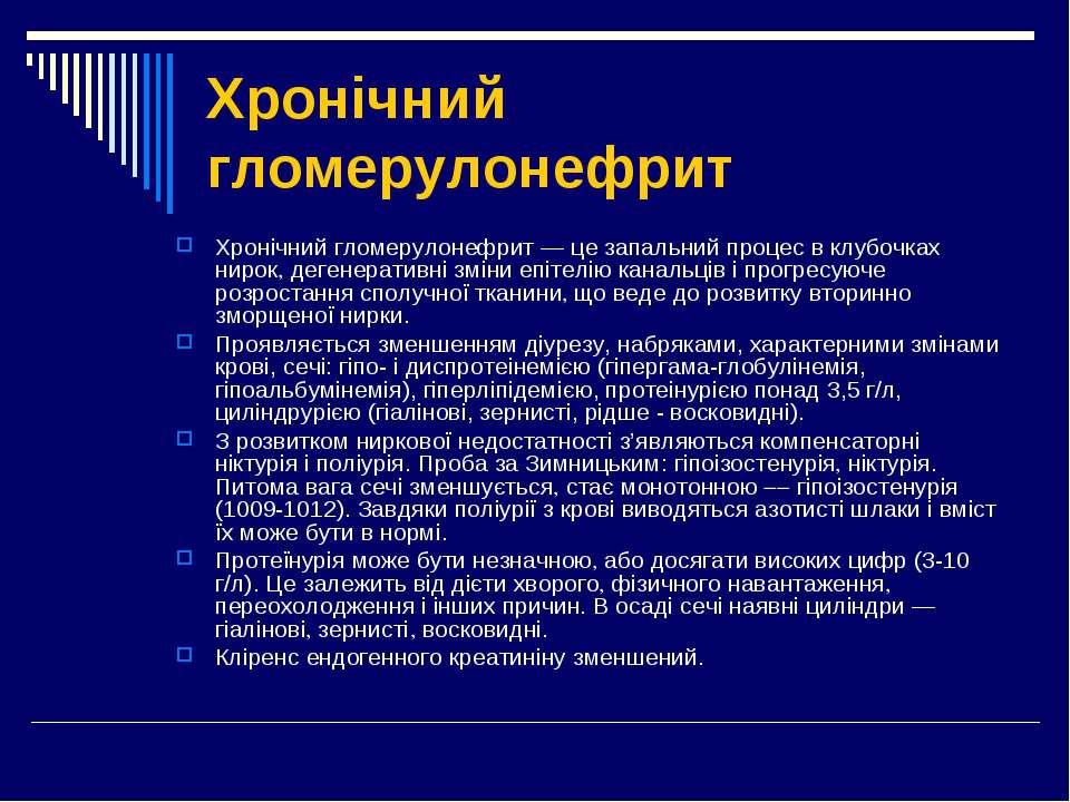 Хронічний гломерулонефрит Хронічний гломерулонефрит — це запальний процес в к...