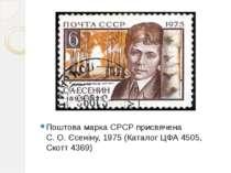 Поштова маркаСРСРприсвячена С.О.Єсеніну,1975(Каталог ЦФА 4505, Скотт 4369)