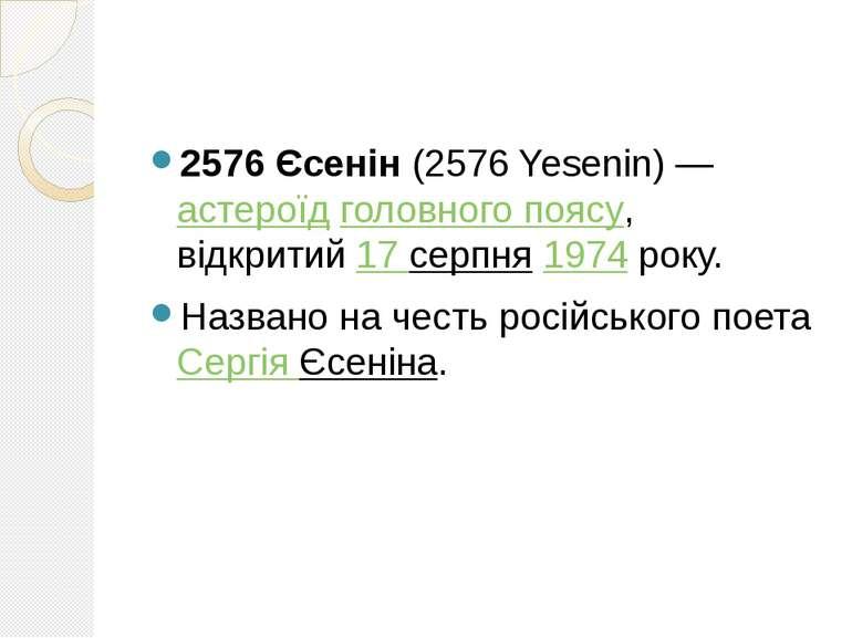 2576 Єсенін(2576 Yesenin)—астероїдголовного поясу, відкритий17 серпня19...