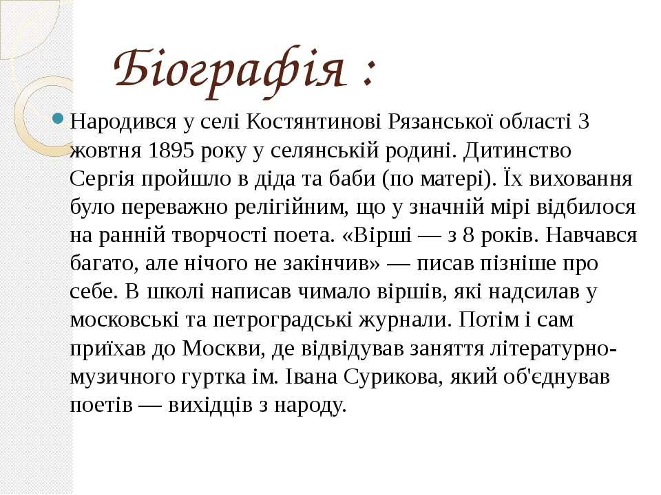 Біографія : Народився у селі КостянтиновіРязанської області3 жовтня1895ро...