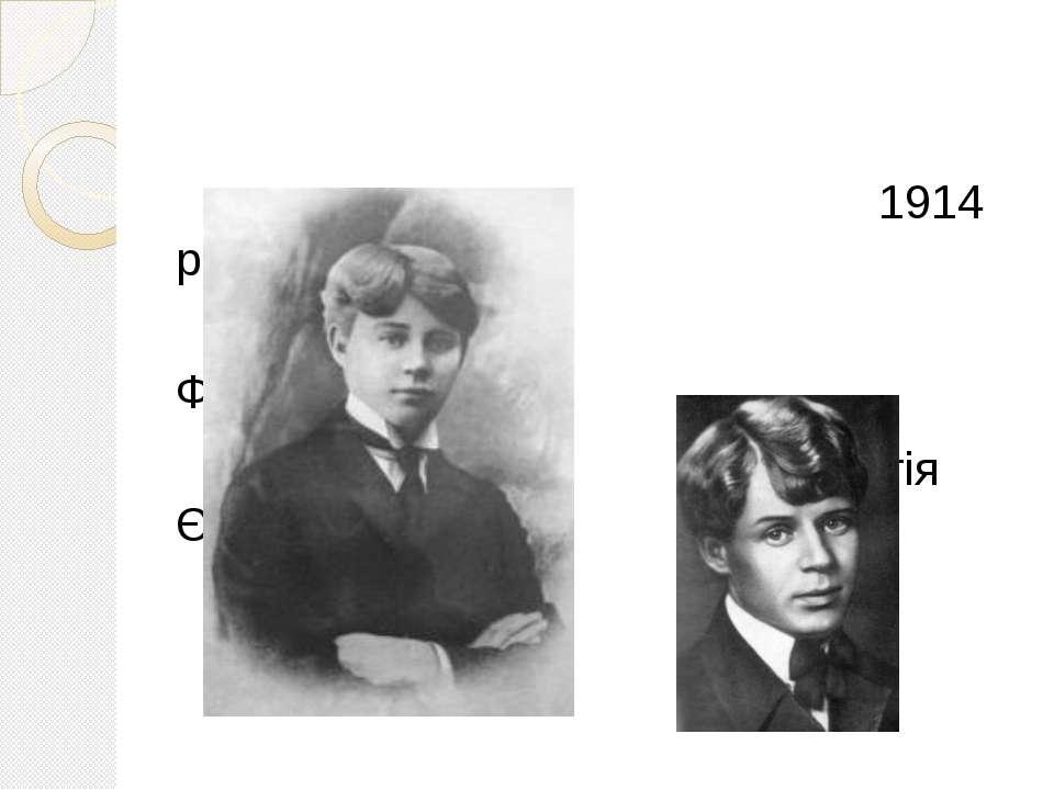 1914 р. Фотопортрет Сергія Єсеніна
