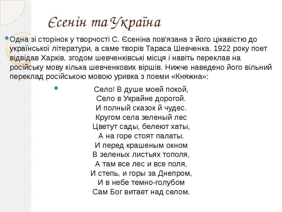 Єсенін та Україна Одна зі сторінок у творчості С. Єсеніна пов'язана з його ці...
