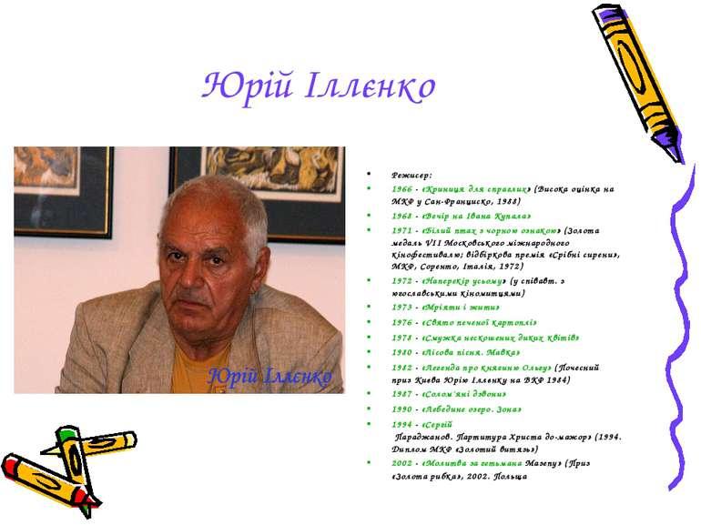 Юрій Іллєнко Режисер: 1966 - «Криниця для спраглих» (Висока оцінка на МКФ у С...