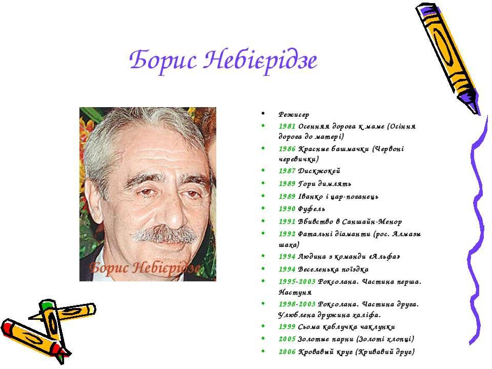 Борис Небієрідзе Режисер 1981 Осенняя дорога к маме (Осіння дорога до матері)...