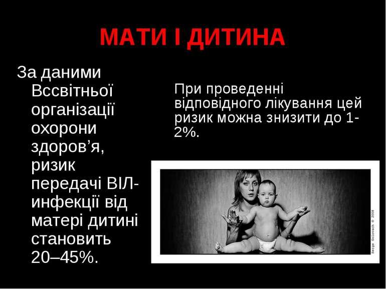 МАТИ І ДИТИНA За даними Вссвітньої організації охорони здоров'я, ризик переда...