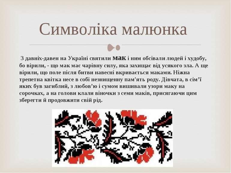 З давніх-давен на Україні святили мак і ним обсівали людей і худобу, бо вірил...
