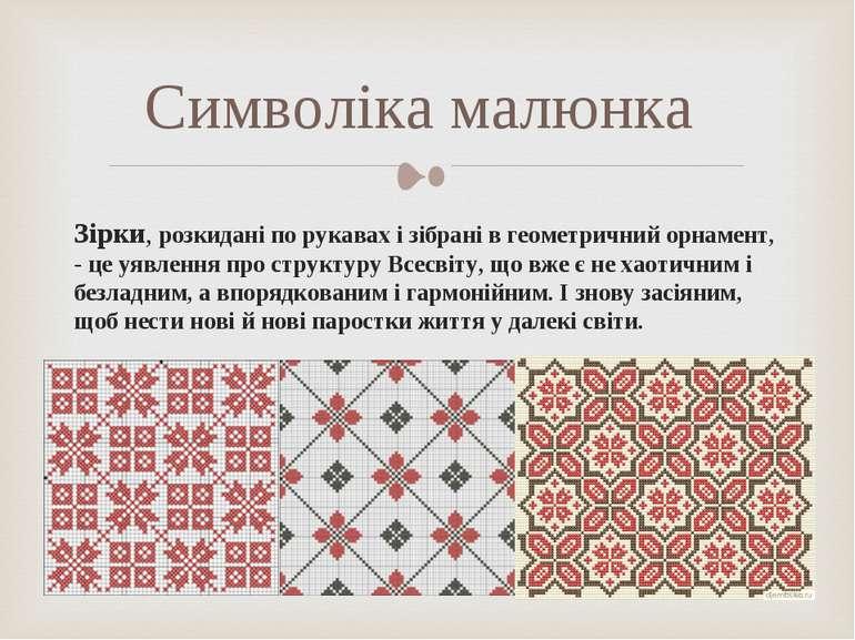 Зірки, розкидані по рукавах і зібрані в геометричний орнамент, - це уявлення ...