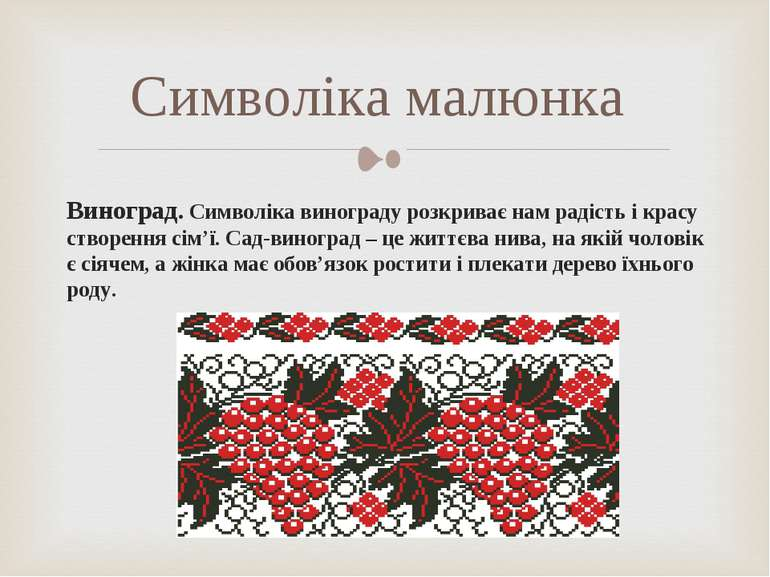 Виноград. Символіка винограду розкриває нам радість і красу створення сім'ї. ...