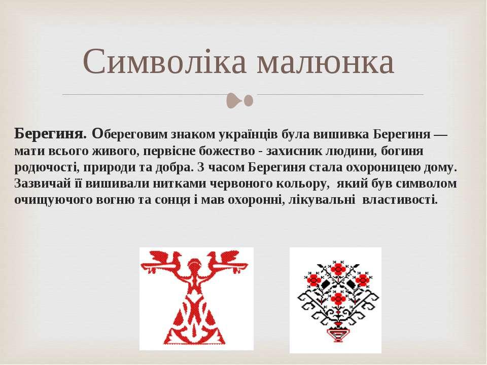 Берегиня. Обереговим знаком українців була вишивка Берегиня — мати всього жив...