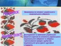 Вишиванка як елемент українського національного вбрання. Дослідження та вивче...