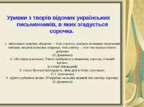 Уривки з творів відомих українських письменників, в яких згадується сорочка. ...