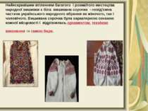 Найяскравішим втіленням багатого і розмаїтого мистецтва народної вишивки є бі...
