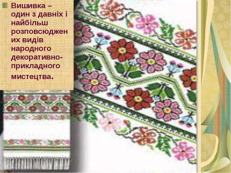 Вишивка – один з давніх і найбільш розповсюджених видів народного декоративно...