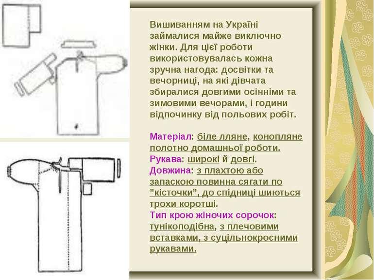 Вишиванням на Україні займалися майже виключно жінки. Для цієї роботи викорис...